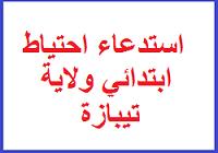 Photo of استغلال قوائم احتياط ولاية تيبازة