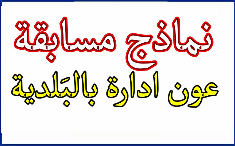 Photo of نماذج مسابقة عون ادارة بالبلدية ( نماذج للمراجعة)