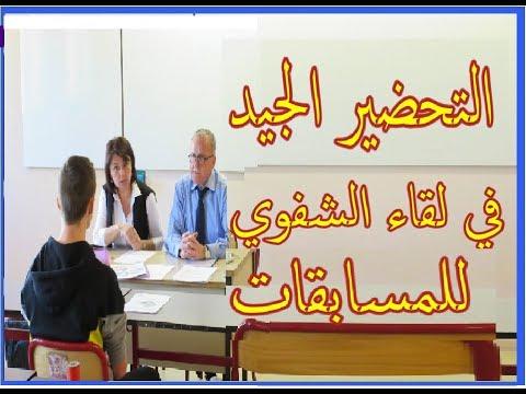 Photo of مقطع فيديو للتحضير الجيد للقاء الشفوي في أي مسابقة توظيف