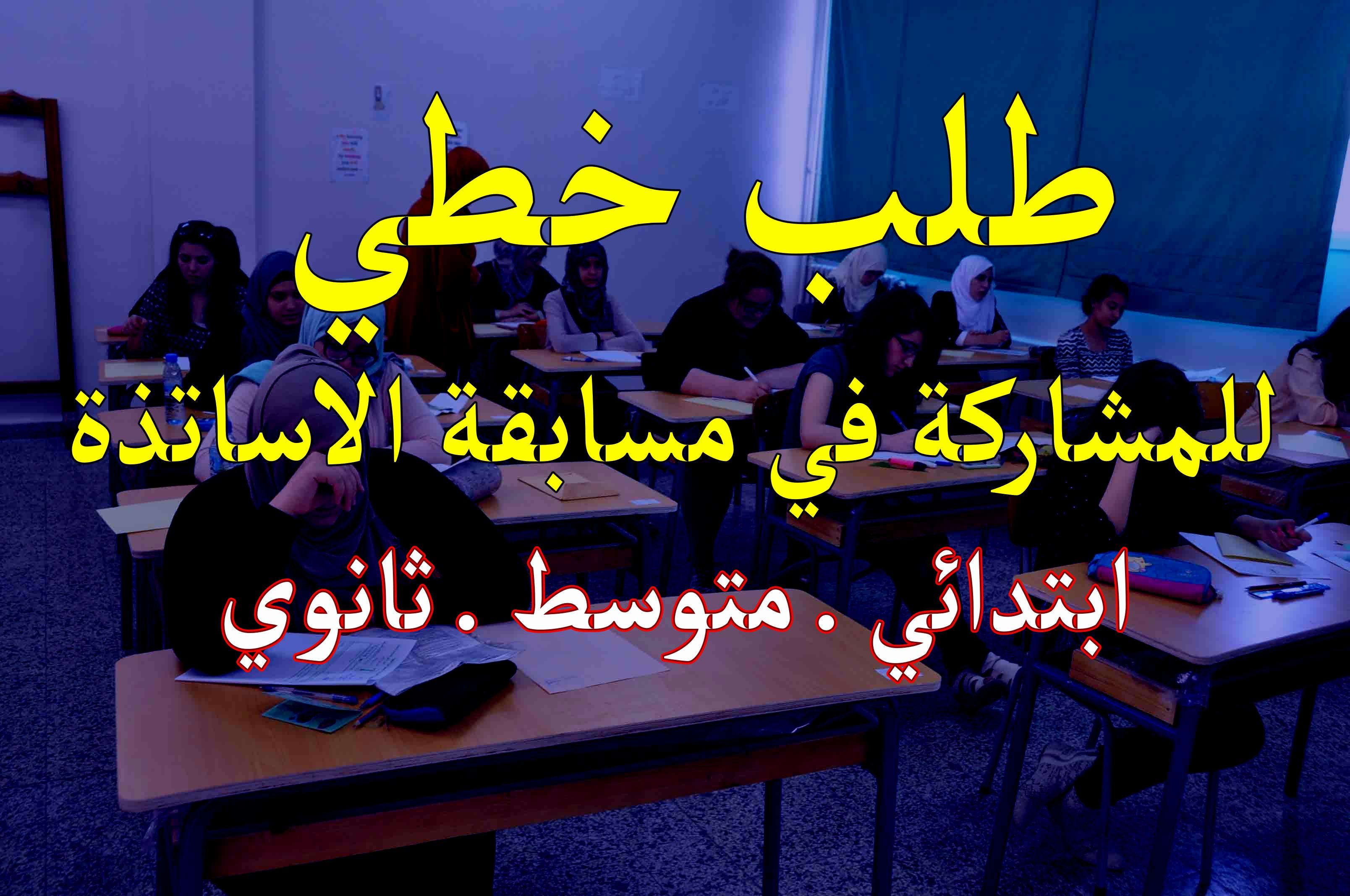Photo of تحميل نموذج طلب خطي للمشاركة في مسابقة الاساتذة