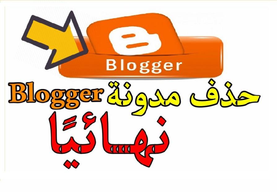 Photo of شرح مفصل لطريقة حذف مدونة blogger نهائيا Comment supprimer définitivement un blogger