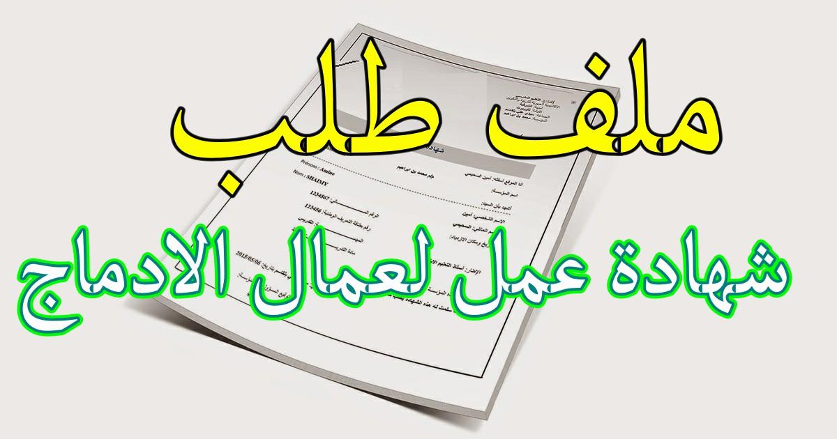 Photo of الملف كامل لاستخراج شهادة عمل من مديرية التربية