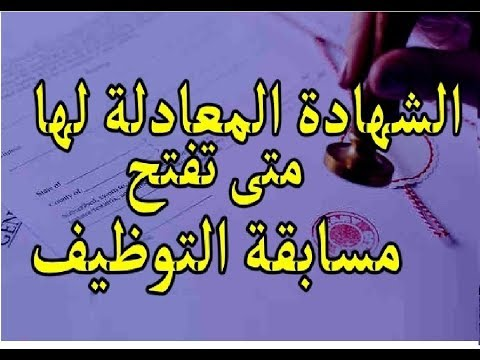 Photo of الشهادة المعادلة لشهادتك دورها والملف المطلوب لاستخراجها