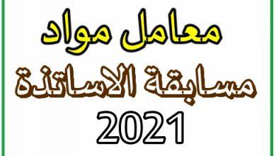 Photo of معامل مواد مسابقة توظيف الاساتذة ابتدائي 2020