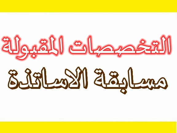 Photo of التخصصات المطلوبة في مسابقة الاساتذة الطور الثانوي والمتوسط