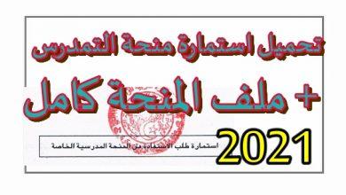 Photo of ملف منحة التمدرس 5000 دج