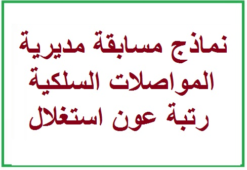 Photo of نماذج مسابقة مديرية المواصلات السلكية رتبة عون استغلال