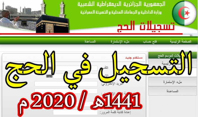 Photo of التسجيل في الحج 2021
