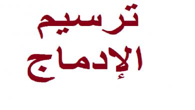 Photo of استدعاء عمال جهاز المساعدة على الادماج للترسيم