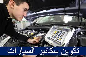 Photo of أكبر_دورة_سكانير_السيارات