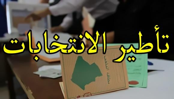 Photo of موقع استمارة التسجيل في تأطير الانتخابات
