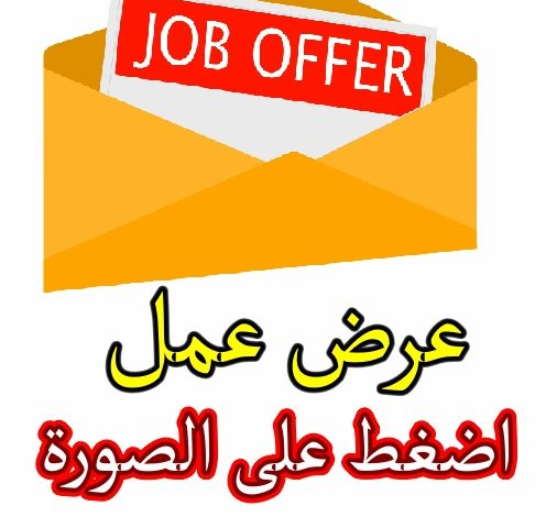 Photo of اعلان توظيف سور الغزلان ولاية البويرة