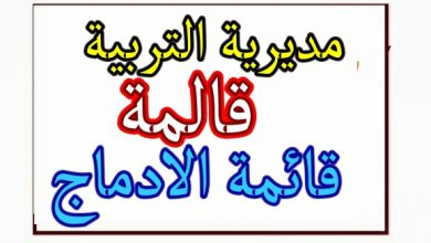Photo of قائمة العمال المعنيين بلادماج مديرية تربية قالمة