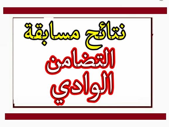 Photo of نتائج مسابقة التضامن لولاية الوادي