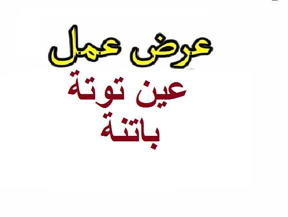 Photo of عرض عمل بمحجرة بن يحي عمار عين توتة باتنة