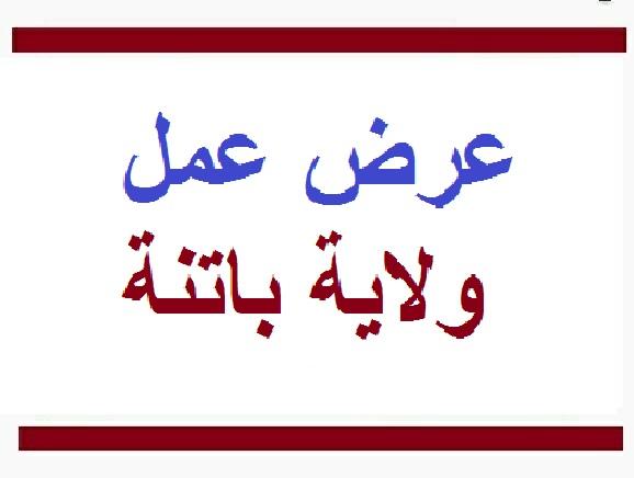 Photo of اعلان توظيف صالح باي ولاية باتنة