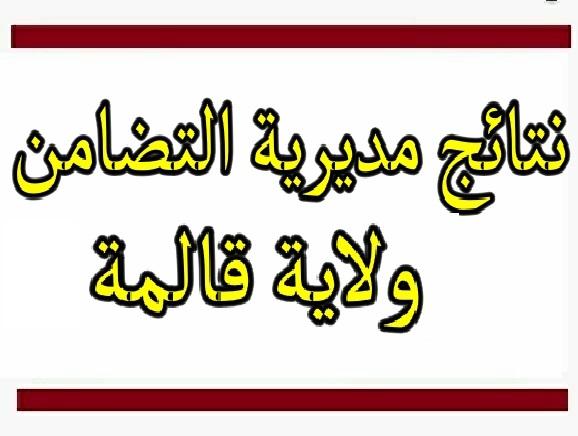 Photo of نتائج مديرية التضامن لولاية قالـــــــــــمة