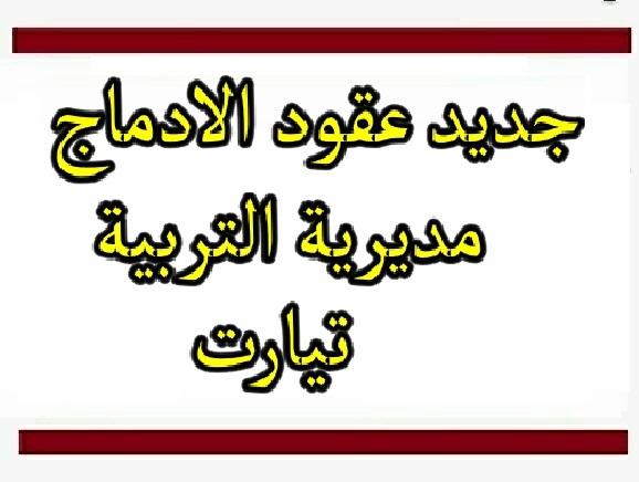 Photo of جديد عمال عقود الادماج لولاية تيارت مديرية التربية