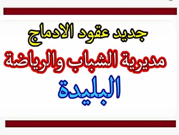 Photo of ولاية البليدة الدفعة الثانية لعمال عقود الادماج مديرية الشباب والرياضة