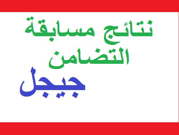 Photo of نتائج مسابقة التضامن ولاية جيجل