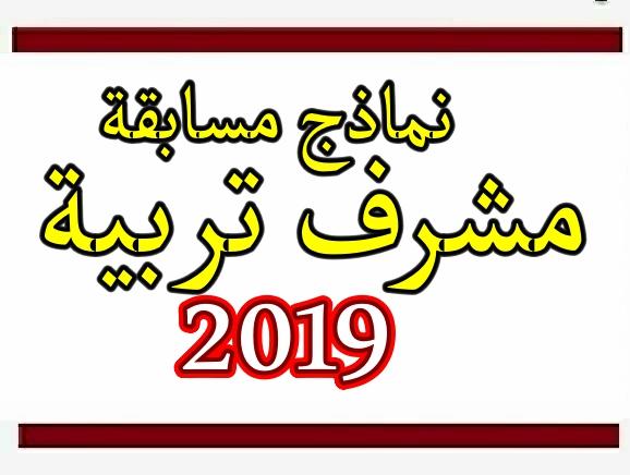 Photo of نماذج مشرف تربية 2019