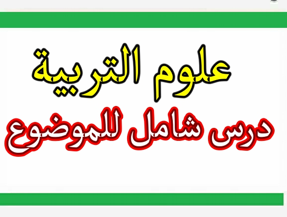 Photo of درس علوم التربية ( تحضير مسابقات )