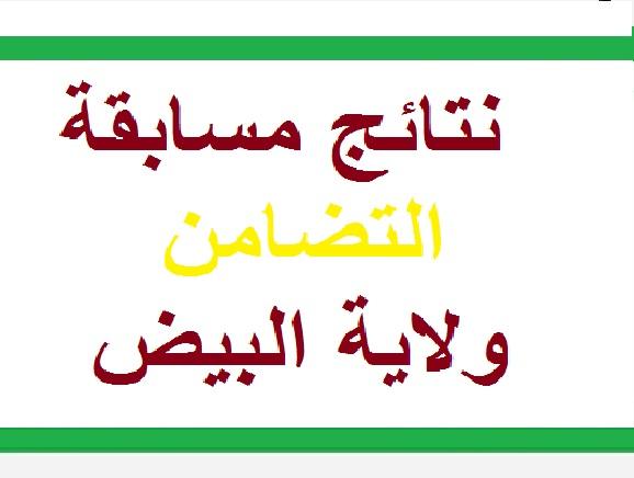 Photo of نتائج مسابقة التضامن لولاية البيض