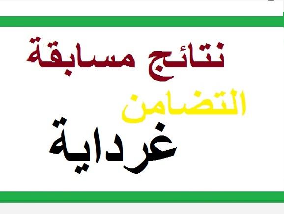 Photo of نتائج مسابقة التضامن غرداية