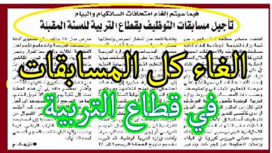 Photo of الغاء مسابقات التربية واحتمال الغاء السانكيام والبيام