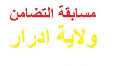 Photo of نتائج مسابقة التضامن ولاية ادرار