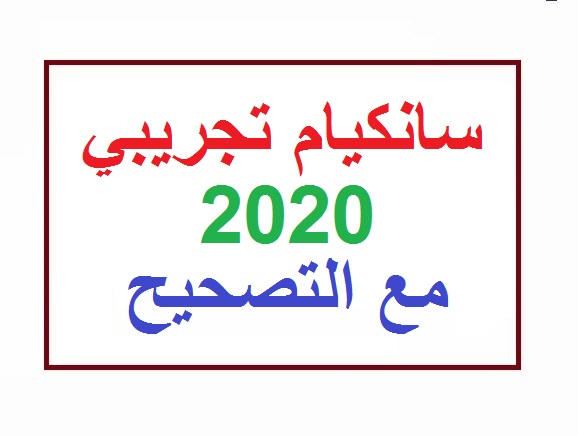Photo of نماذج شهادة نهاية التعليم الابتدائي 2020
