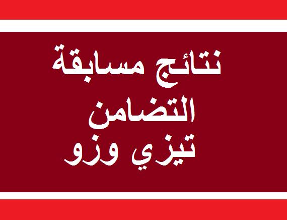 Photo of نتائج مسابقة التضامن لولاية تيزي وزو