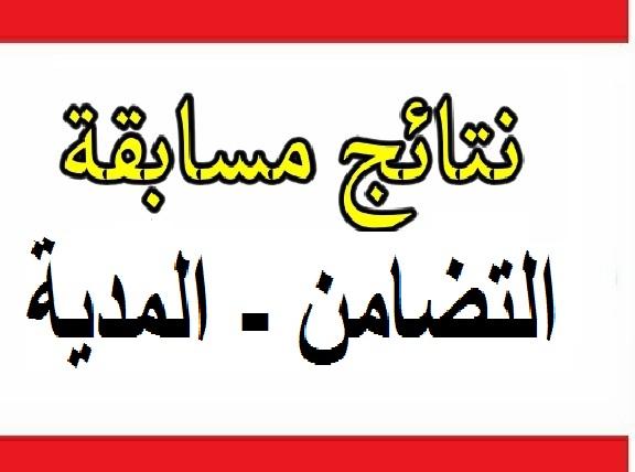 Photo of نتائج مسابقة التضامن المدية