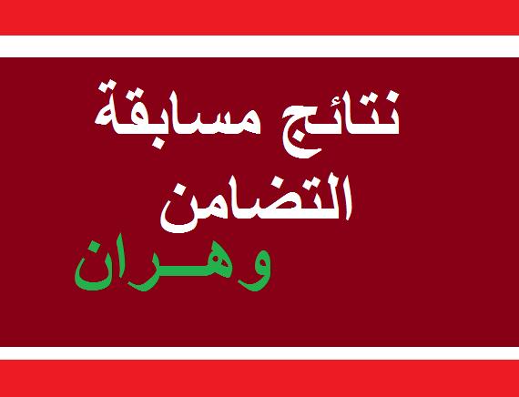 Photo of نتائج مسابقة التضامن ولاية وهران