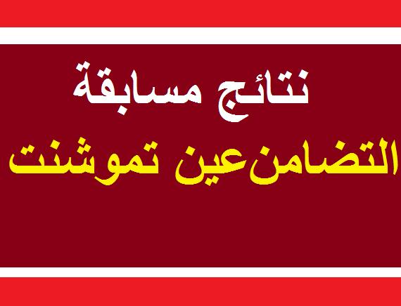 Photo of ظهور نتائج مسابقة التضامن لولاية عين تيموشنت