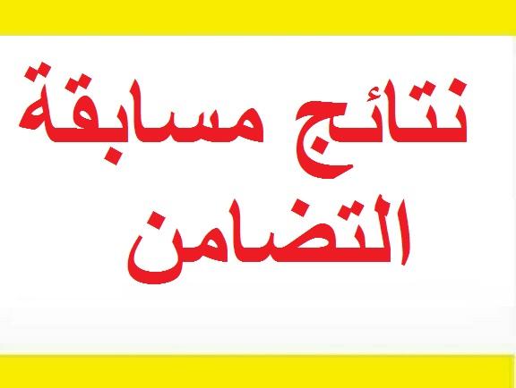 Photo of نتائج مسابقة التضامن ولاية تبسة