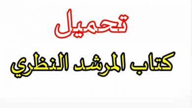 Photo of تحميل كتاب المرشد النظري للتحضير لمسابقة الاساتذة