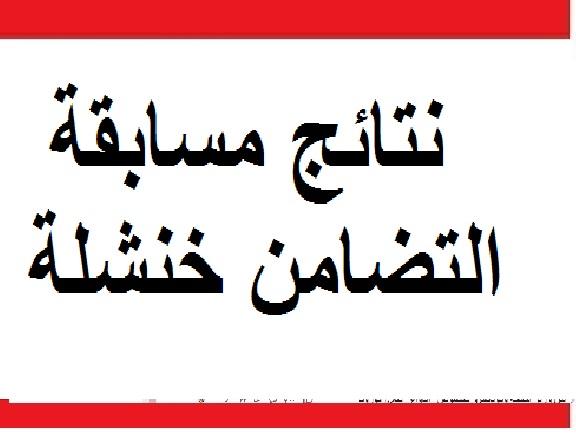 Photo of نتائج مسابقة التضامن خنشلة