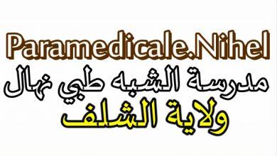 Photo of الصفحة الرسمية لمدرسة شبه طبي نهال ولاية الشلف