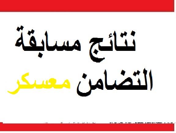 Photo of نتائج مسابقة التضامن لولاية معسكر