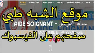 Photo of موقع مساعد التمريض – Aide Soignant صفحتهم على الفيسبوك
