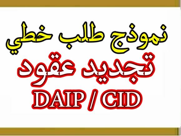 Photo of نموذج طلب تمديد عقد في إطار DAIP / CID  PID