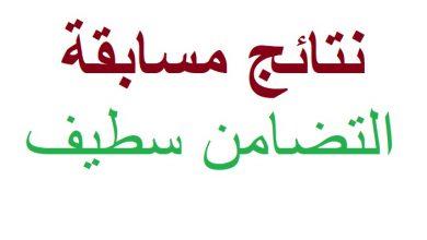 Photo of نتائج مسابقة التضامن ولاية سطيف