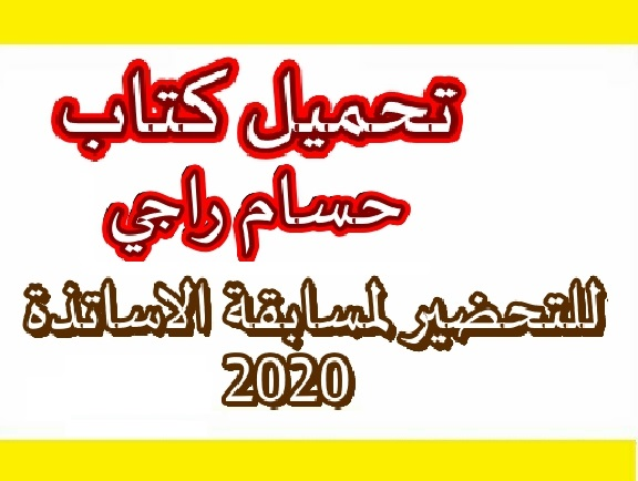 Photo of كتاب للتحضير لمسابقة الاساتذة من الاخ حسام راجي تحميل برابط مباشر