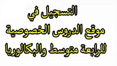 Photo of موضع الدروس الخصوصية سنة رابعة متوسط و 3ثانوي