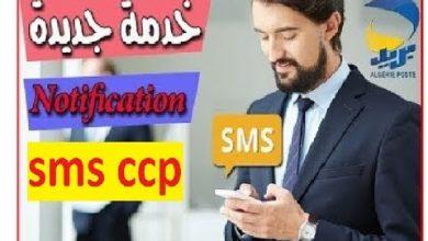 Photo of وصول رسالة لهاتفك بدخول مال لحسابك CCP