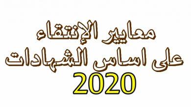 Photo of نسخة من الجريدة رسمية شهر مارس 2020 ( معايير الانتقاء على اساس الشهادة 2020