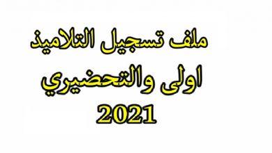 Photo of التسجيل في قسم السنة الاولى وقسم التحضيري ( ملف التسجيل)
