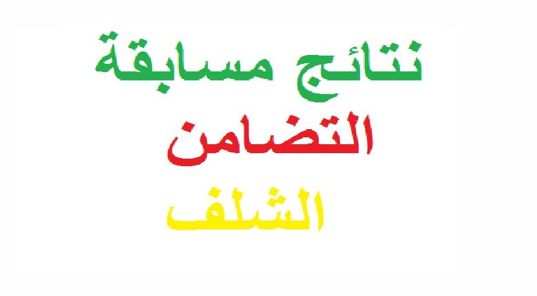 Photo of نتائج مسابقة التضامن ولاية الشلف
