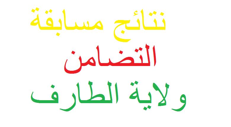 Photo of نتائج مسابقة التضامن لولاية الطارف